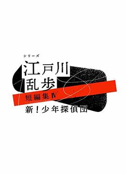 江户川乱步短篇集4