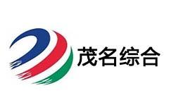 茂名综合频道