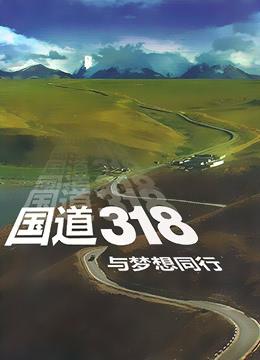 国道318——与梦想同行