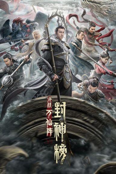 2021奇幻古装《封神榜:决战万仙阵》HD4K/1080P.国语中字