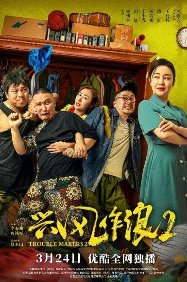 2021国产喜剧《兴风作浪2》HD1080P.国语中字