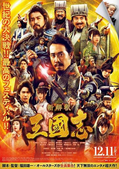 三国志新解/反转三国志 2020日本古装喜剧 HD1080P.高清下载
