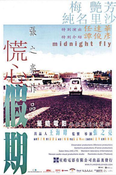 2001梅艳芳高分剧情《慌心假期》BD1080P.国粤双语.中字