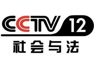 CCTV-12社会与法频道