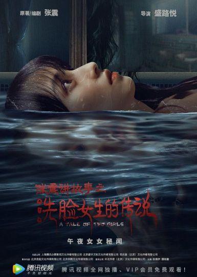 2021国产恐怖《张震讲故事之洗脸女生的传说》HD1080P.国语中字
