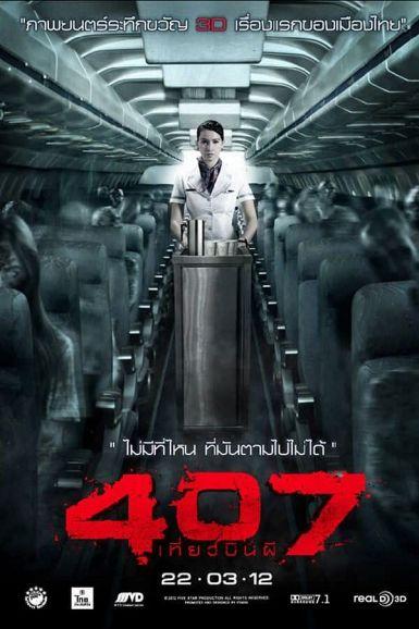 2012恐怖惊悚《407航班/夜航惊魂》BD720P 下载