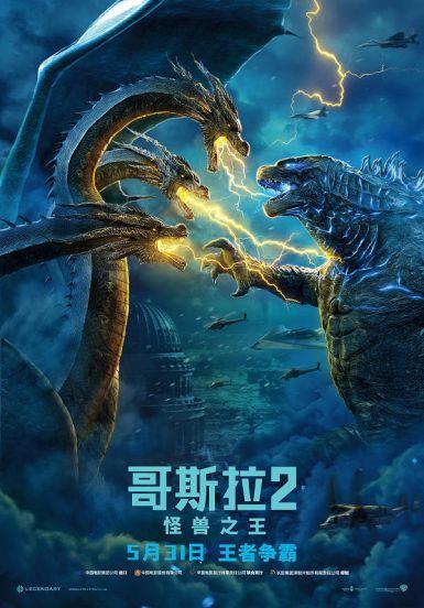 2019科幻冒险《哥斯拉2:怪兽之王》BD1080P.国英双语.中英双字