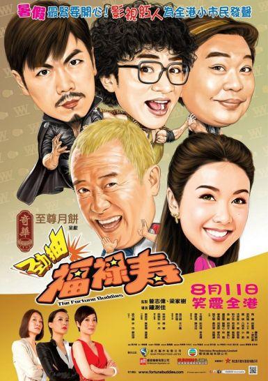 2012香港喜剧《爆笑角斗士》BD720P 高清下载