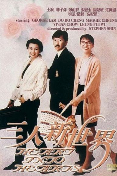 三人新世界 1990.HD720P 迅雷下载