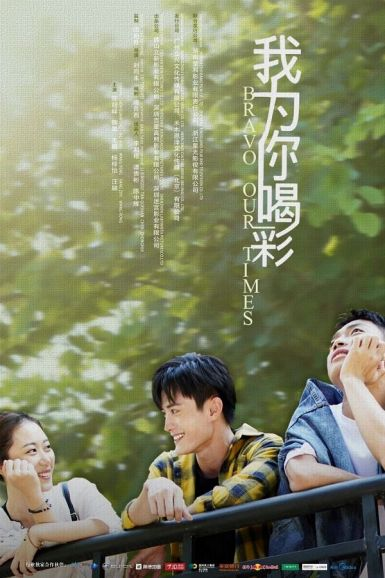 2021国产喜剧《我为你喝彩》HD1080P.国语中字