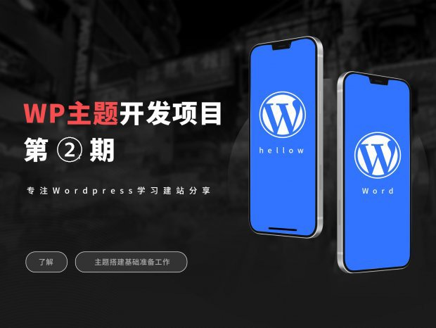 wordpress建站基本教程(二) WordPress详细安装教程