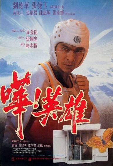 1992刘德华喜剧动作《哗!英雄》BD1080P.国粤双语.中字