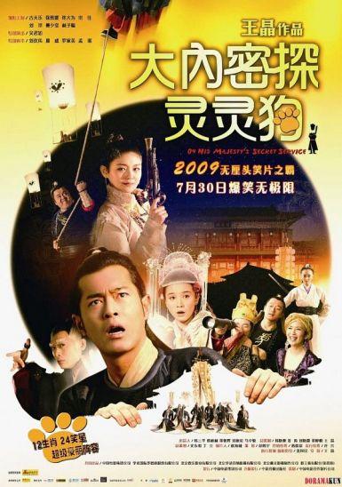 2009古天乐徐熙媛喜剧《大内密探灵灵狗》BD720P 高清下载