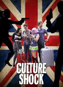 文化冲击波