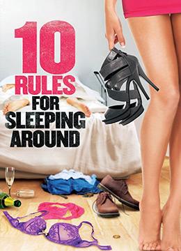 床战四方十规则