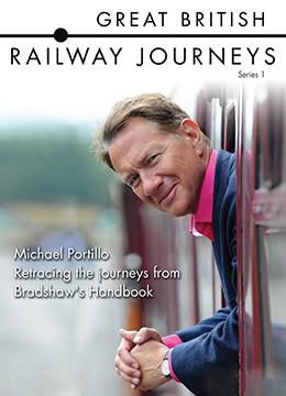 英国铁路纪行 第一季