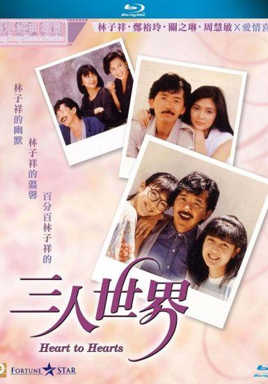 1988林子祥关之琳周慧敏《三人世界》BD1080P.国粤双语.中字