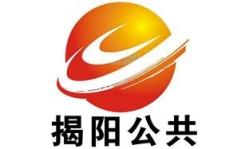 揭阳公共频道