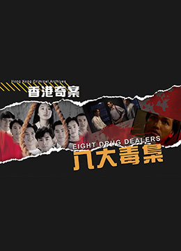 香港奇案之八大毒枭