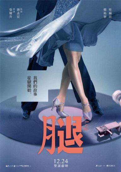 2020桂纶镁杨祐宁喜剧《腿》HD1080P.国语中字