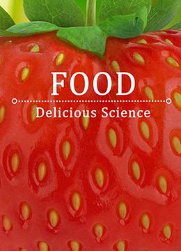 食物的秘密