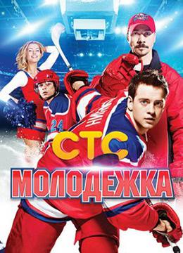 青年冰球赛 第三季