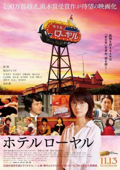 2020日本剧情《皇家宾馆》BD1080P.日语中字