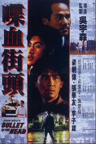 喋血街头1990.HD720P 迅雷下载