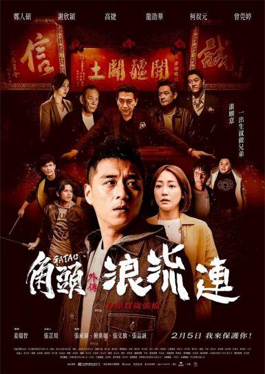 2021台湾剧情《角头外传:浪流连》BD1080P.国语中字