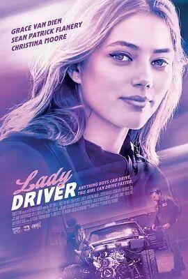 女司机2020
