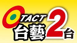 台湾艺术2台