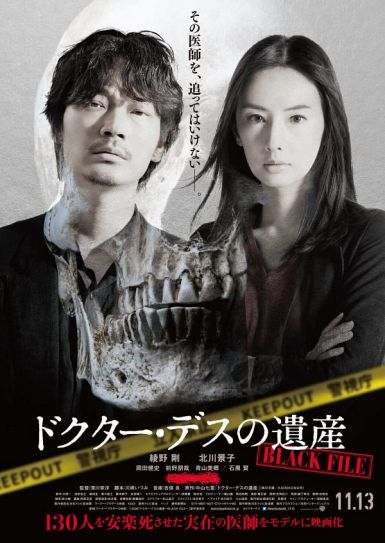 安乐死医师的遗产 2020日本剧情 BD1080P.高清下载