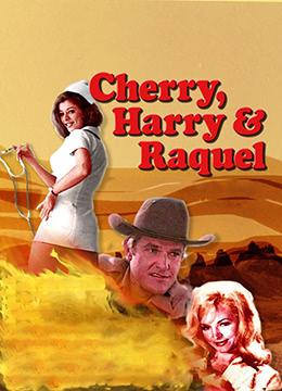 切莉,哈莉和拉奎尔!