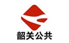韶关公共频道