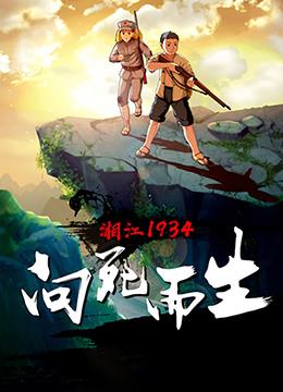 湘江1934·向死而生