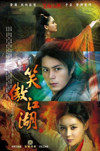笑傲江湖[霍建华版]全集 2013.HD720P 迅雷下载