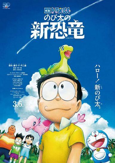 哆啦A梦:大雄的新恐龙 2020高分动画冒险 HD1080P.中日字幕