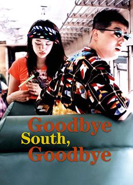 南国再见南国