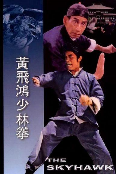 黄飞鸿少林拳 1974.HD1080P 高清下载