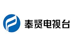 奉贤电视台