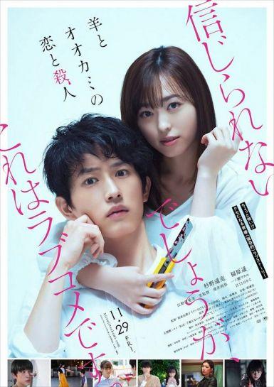 2019日本悬疑恐怖《羊与狼的恋爱和杀人》BD1080P.日语中字