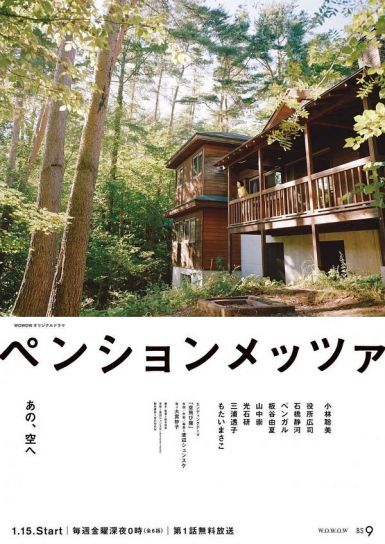 森林民宿全集 2021日剧 HD720P 迅雷下载