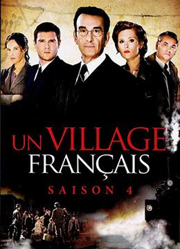 法兰西小镇 第四季