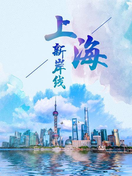 上海新岸线