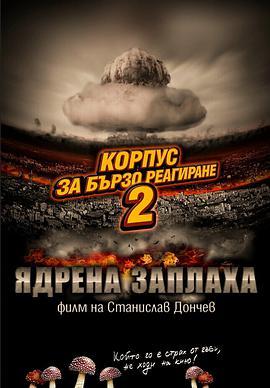 快闪部队2:核危机