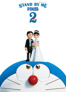 哆啦A梦:伴我同行2