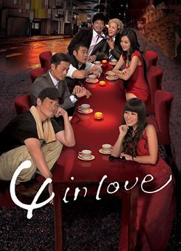 4 in Love[国语版]