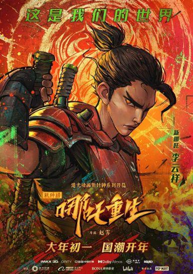 新神榜:哪吒重生 2021高分动画奇幻 HD1080P.国语中字