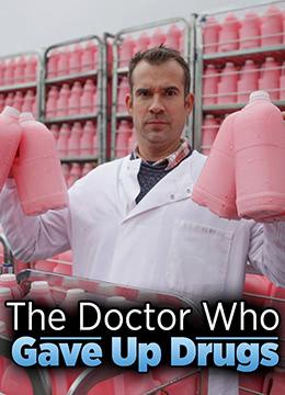 放弃药品的医生 第一季