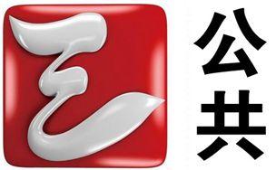 宜昌公共频道